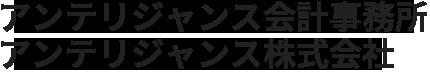 アンテリジャンス会計事務所 アンテリジャンス株式会社