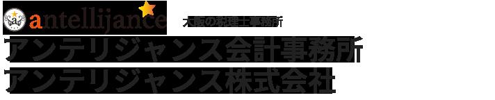 大阪の税理士事務所 アンテリジャンス会計事務所 アンテリジャンス株式会社