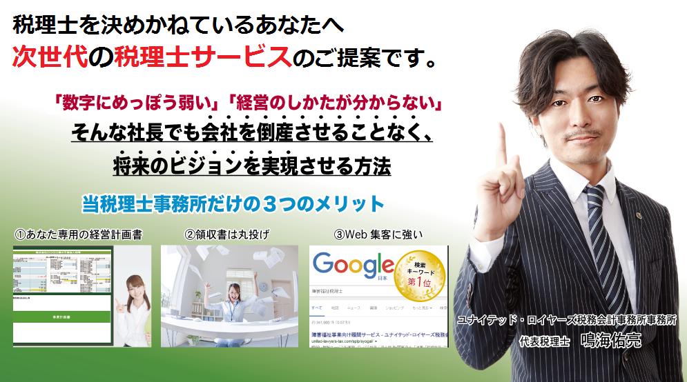 大阪で税理士選びに迷っているあなたへ 大阪の税理士