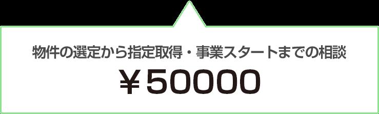 物件の選定から指定取得・事業スタートまでの相談 ¥50000