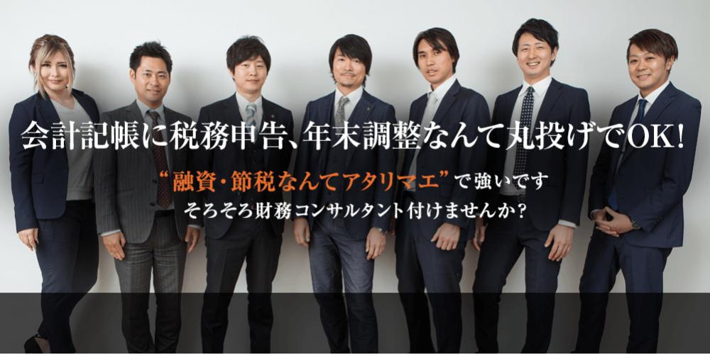 大阪で顧問税理士をお探しならアンテリジャンス会計事務所