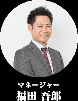マネージャー 福田 吾郎
