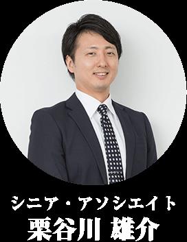 シニア・アソシエイト 栗谷川 雄介
