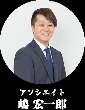 アソシエイト 嶋 宏一郎