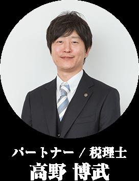 パートナー / 稅理士 高野 博武