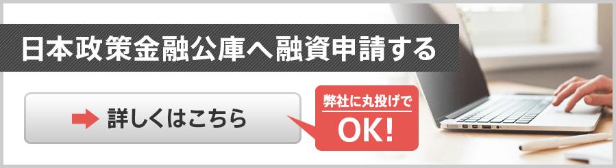 日本政策金融公庫へ融資申請する