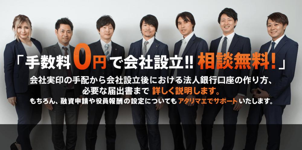大阪で会社設立を無料でするなら
