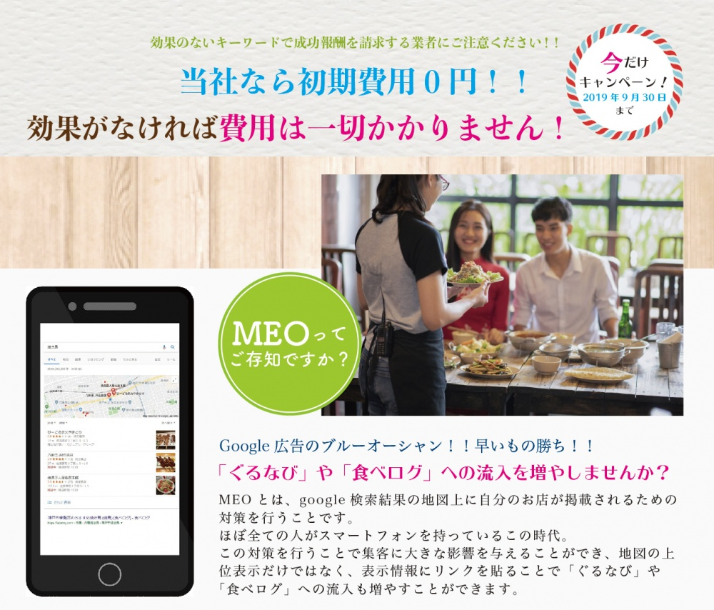 大阪の飲食店でMEOをやるならアンテリジャンス