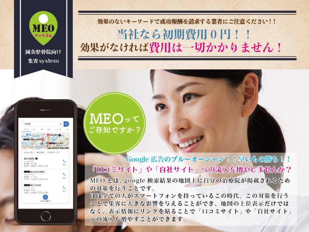 大阪の治療院(整骨院・整体院・鍼灸院)専門のMEO対策