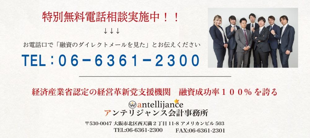 日本政策金融公庫の融資成功率100%!大阪の税理士が融資申請を完全サポート!しかも完全成功報酬制です。