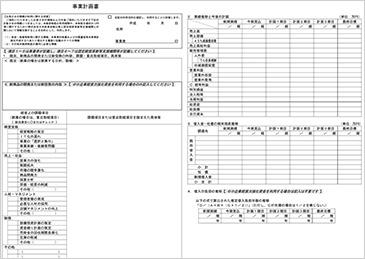 大阪の税理士が日本政策金融公庫の融資申請をサポート!