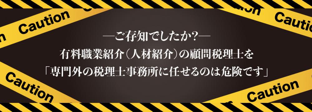 人材紹介(有料職業紹介)開業